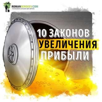 Аудиокнига 10 Законов увеличения прибыли. Ирина Нарчемашвили. Обзор