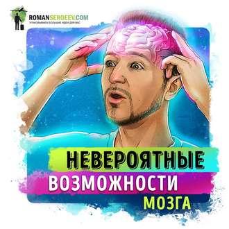 Аудиокнига Пластичность мозга. Норман Дойдж. Обзор
