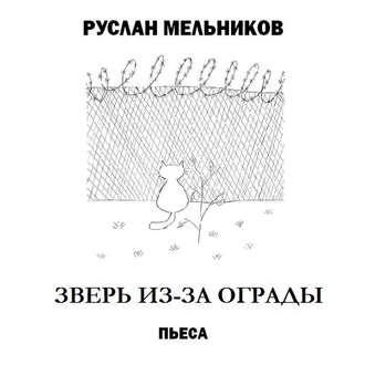 Аудиокнига Зверь из-за ограды