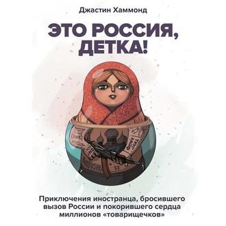 Аудиокнига Это Россия, детка!
