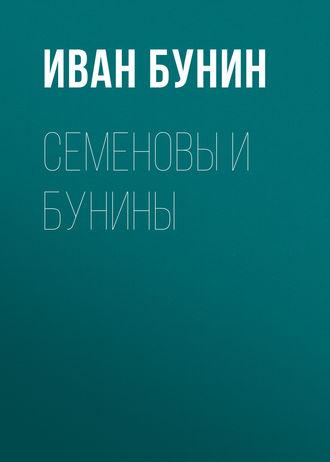 Аудиокнига Семеновы и Бунины