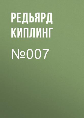 Аудиокнига №007