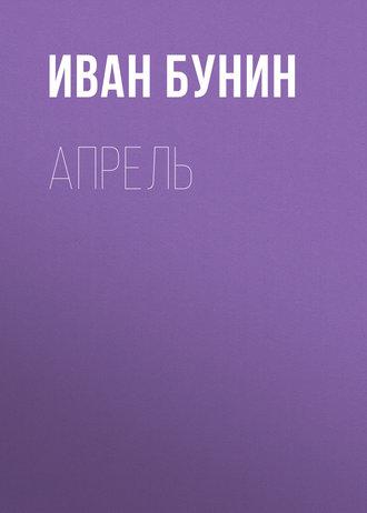 Аудиокнига Апрель