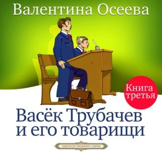 Аудиокнига Васек Трубачев и его товарищи. Книга третья