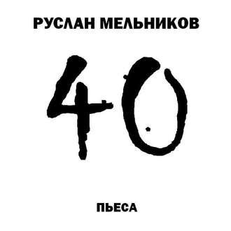 Аудиокнига 40