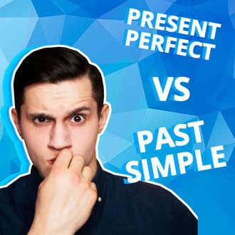 Аудиокнига Что выбрать: PAST SIMPLE или PRESENT PERFECT
