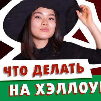 Аудиокнига Что Делают на Хэллоуин: история праздника и ужастики на английском