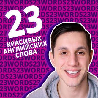 Аудиокнига 23 БЕЗУМНО красивых и необычных слова на английском языке