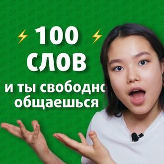 Аудиокнига 100 слов на английском для начинающих