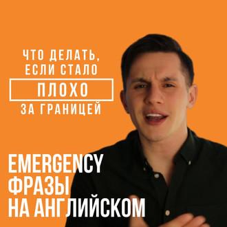 Аудиокнига «Позовите врача!» или emergency-фразы на английском