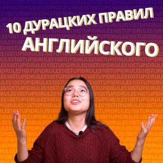Аудиокнига 10 дурацких правил в английском языке
