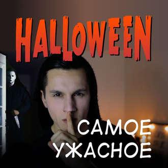 Аудиокнига ТОП фильмов ужасов. Что посмотреть на Хэллоуин?
