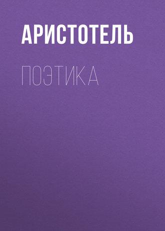 Аудиокнига Поэтика