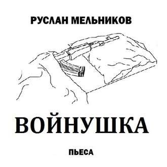 Аудиокнига Войнушка