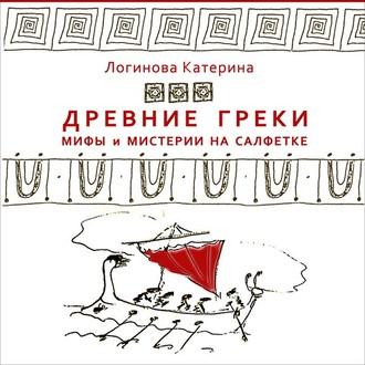 Аудиокнига 1.Доолимпийский и Классический периоды. Формы религии