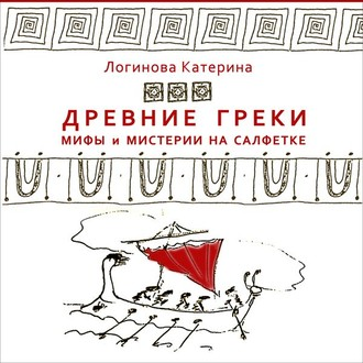 Аудиокнига 6. Элевсинские мистерии. Аид и Персефона. Деметра