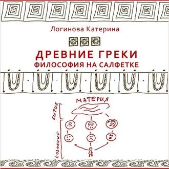 Аудиокнига 11. Древнегреческие философы. Демокрит