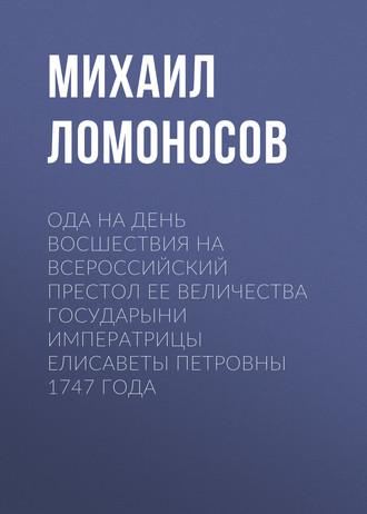 Аудиокнига Ода на день восшествия на всероссийский престол ее величества государыни императрицы Елисаветы Петровны 1747 года