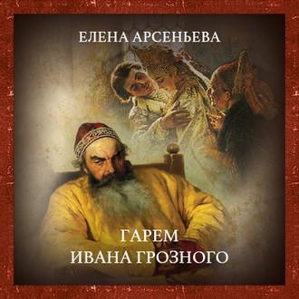 Аудиокнига Гарем Ивана Грозного
