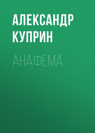 Аудиокнига Анафема