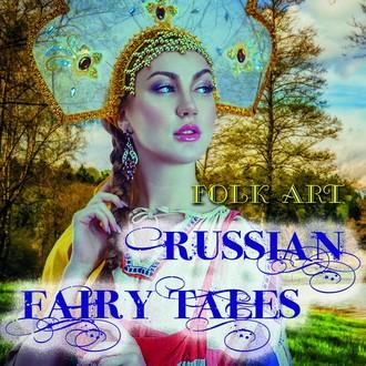 Аудиокнига Russian Fairy Tales