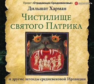 Аудиокнига Чистилище святого Патрика – и другие легенды средневековой Ирландии