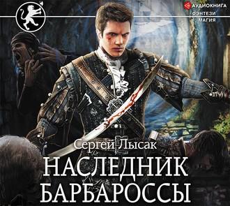 Аудиокнига Наследник Барбароссы