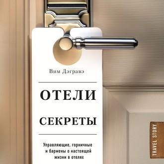 Аудиокнига Отели и их секреты. Управляющие, горничные и бармены о настоящей жизни в отелях