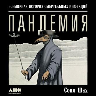 Аудиокнига Пандемия: Всемирная история смертельных вирусов