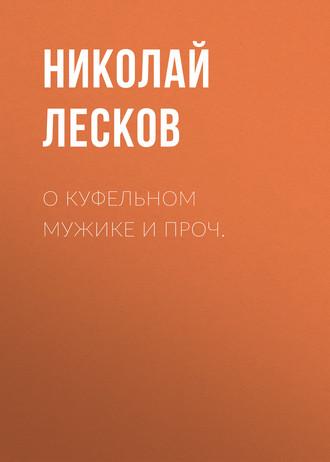 Аудиокнига О куфельном мужике и проч.