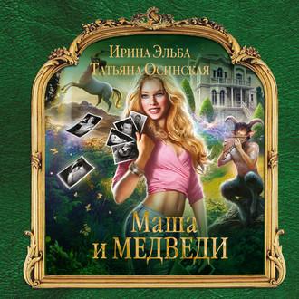 Аудиокнига Маша и МЕДВЕДИ