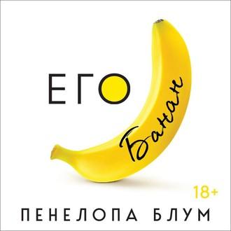 Аудиокнига Его банан