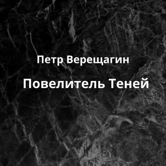 Аудиокнига Повелитель Теней