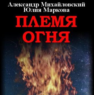 Аудиокнига Племя Огня