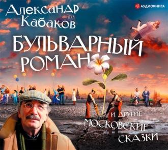 Аудиокнига Бульварный роман и другие московские сказки