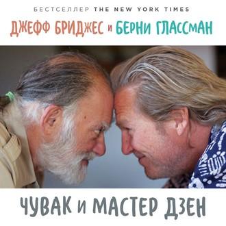 Аудиокнига Чувак и мастер дзен