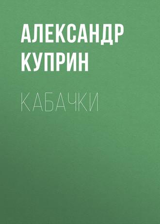 Аудиокнига Кабачки
