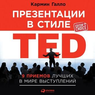 Аудиокнига Презентации в стиле TED.9 приемов лучших в мире выступлений