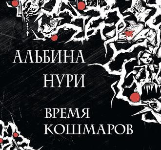 Аудиокнига Время кошмаров