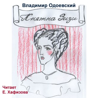 Аудиокнига Княжна Зизи