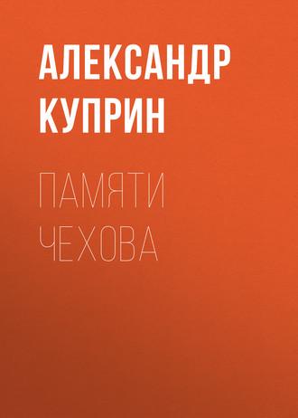 Аудиокнига Памяти Чехова