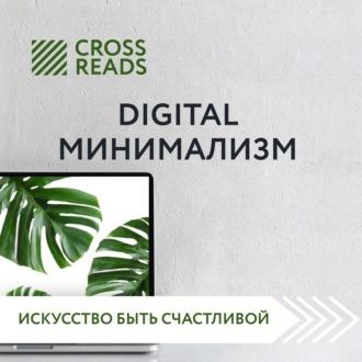 Аудиокнига Обзор на книгу Анастасии Рыжиной «Digital минимализм»