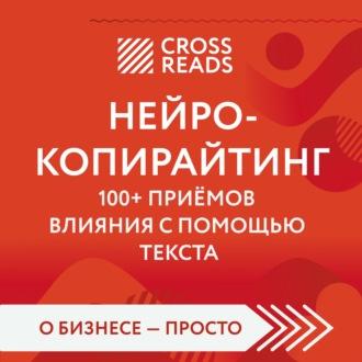 Аудиокнига Обзор на книгу Дениса Каплунова «Нейрокопирайтинг. 100+ приёмов влияния с помощью текста»