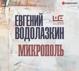 Аудиокнига Микрополь