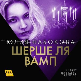 Аудиокнига Шерше ля вамп