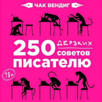 Аудиокнига 250 дерзких советов писателю