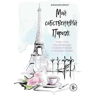 Аудиокнига Мой собственный Париж
