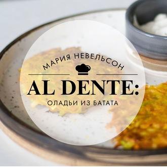 Аудиокнига Al dente: Оладьи из батата