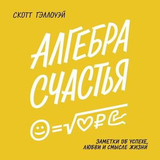 Аудиокнига Алгебра счастья
