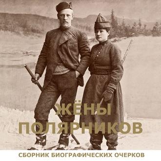Аудиокнига Жены полярников